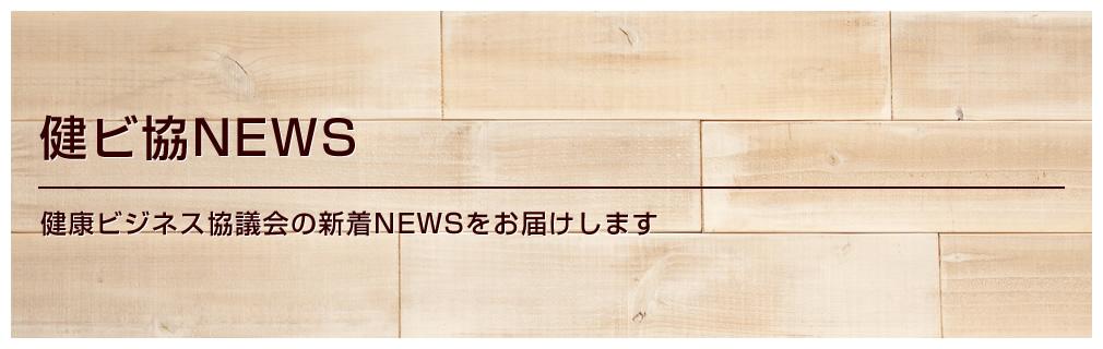 健ビ協NEWS