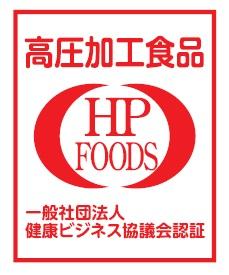 【募集】「高圧加工食品認証制度」説明会のご案内