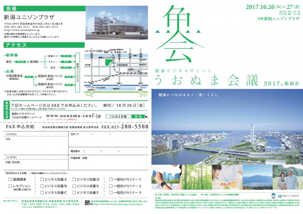 健康ビジネスサミット「うおぬま会議2017 in 新潟市」を開催いたしました