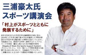 【募集】11月12日(日)三浦豪太氏スポーツ講演会および懇親会を開催します