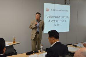 3部会「災害時に必要なものづくり」キックオフミーティング(秋元部会長)