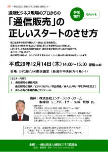 【募集】12/14(木)通信販売に関するセミナーを開催します!