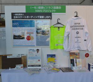NWSプロジェクトの展示を行いました