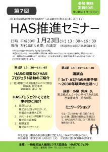 【募集】1/23(火)第7回HAS推進セミナーを開催します!
