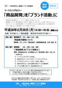 【募集】2/26(月)マーケティングセミナーを開催します!