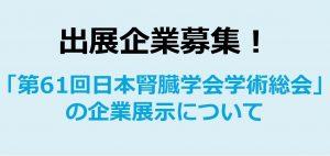 【終了】「第61回日本腎臓学会学術総会」の企業展示について