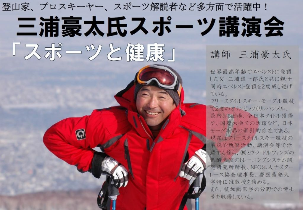 【募集】三浦豪太氏スポーツ講演会「スポーツと健康」