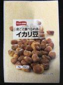 20180410-107 SO皮ごと食べられるイカリ豆