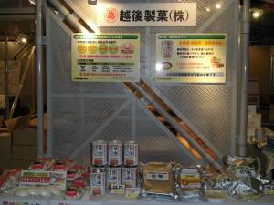 災害食・介護用品展示販売フェアー