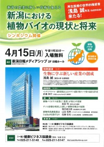 「新潟における植物バイオの現状と将来」を開催しました
