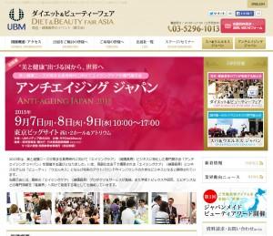 【募集終了】アンチエイジング ジャパン2015(初開催)展示会出展者募集