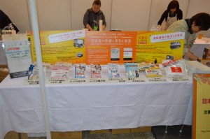 震災対策技術展in横浜に要配慮者向け災害食を出展しました