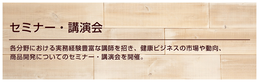 セミナー・展示会情報