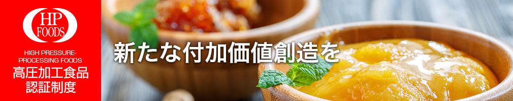 高圧加工食品認証制度