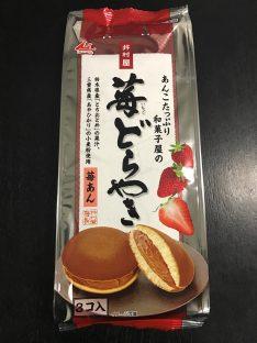 20170807-58 3コ入あんこたっぷり和菓子屋の苺どら焼