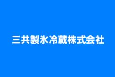 三共製氷冷蔵株式会社
