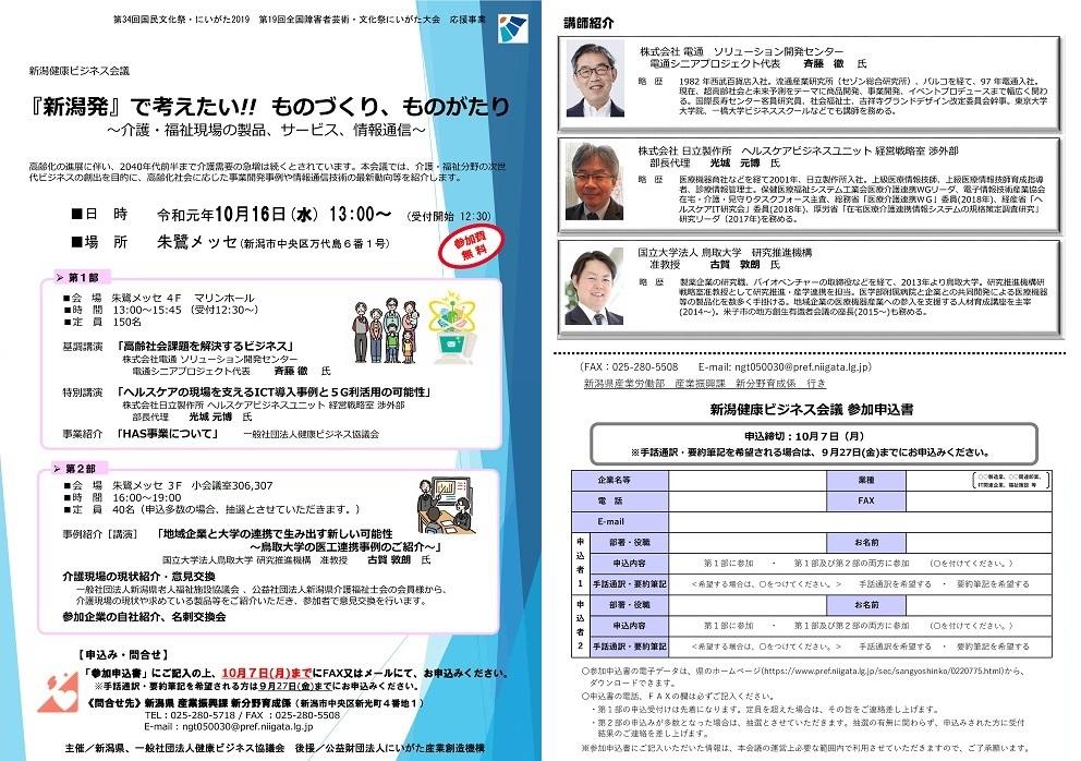 【終了】新潟健康ビジネス会議 『新潟発』で考えたい!!ものづくり、ものがたり ~介護・福祉現場の製品、サービス、情報通信~