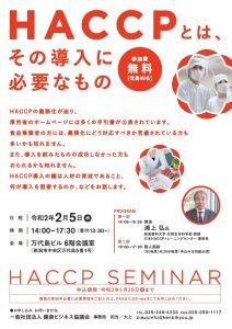 【募集】第2回食部会主催セミナー「HACCPとは、その導入に必要なもの」を開催します!