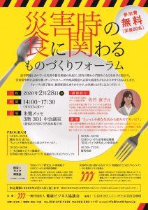 【募集】災害時の食に関わるものづくりフォーラムを開催します!