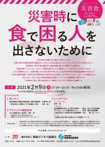 【募集】おもいやり災害食オンライン・シンポジウムの開催について