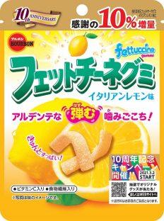 2021.03増量フェットチーネグミレモン味