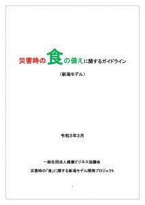 【報告】「災害時の食の備えに関するガイドライン(新潟モデル)」を作成しました
