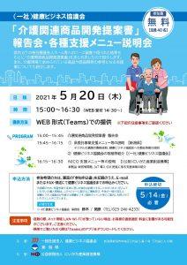 【募集】「介護関連商品開発提案書」報告会・各種支援メニュー説明会を開催します。