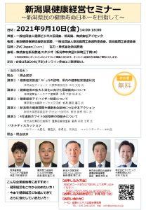 【終了】 「新潟県健康経営セミナー ~新潟県民の健康寿命日本一を目指して~」を開催しました!
