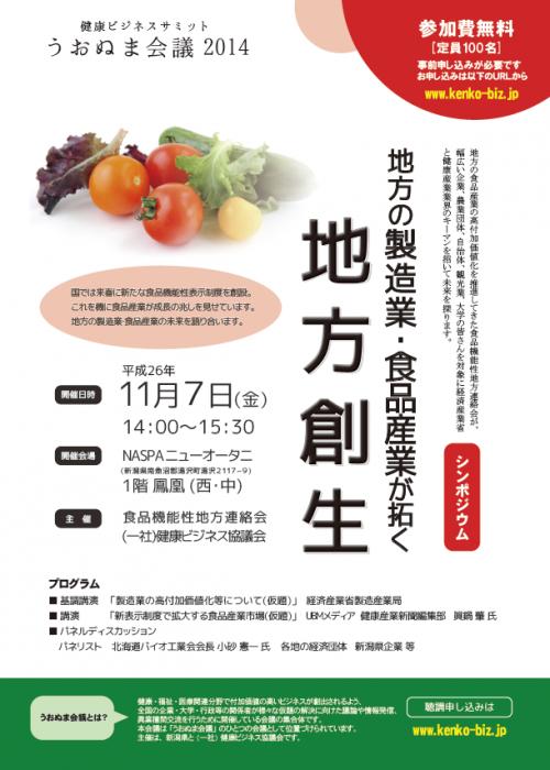 「地方の製造業・食品産業が拓く地方創生」inうおぬま会議2014