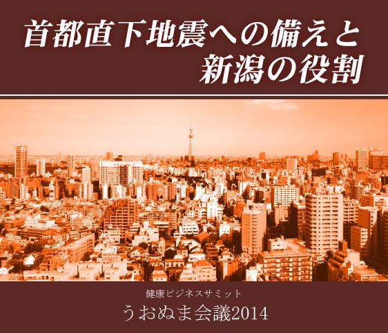 首都直下地震への備えと新潟の役割inうおぬま会議2014