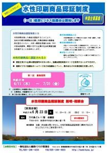 【水性印刷】認証制度説明・相談会を開催しました